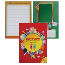 Папка-портфолио ученика начальных классов (вкладыши разделители)