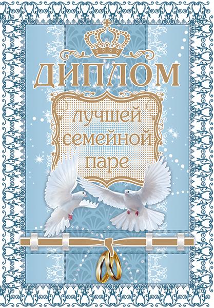 Диплом 54.52.062 Лучшей семейной пары голуби корона картон