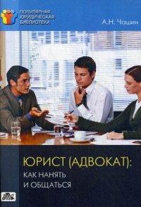 Юрист (адвокат): как нанять и общаться