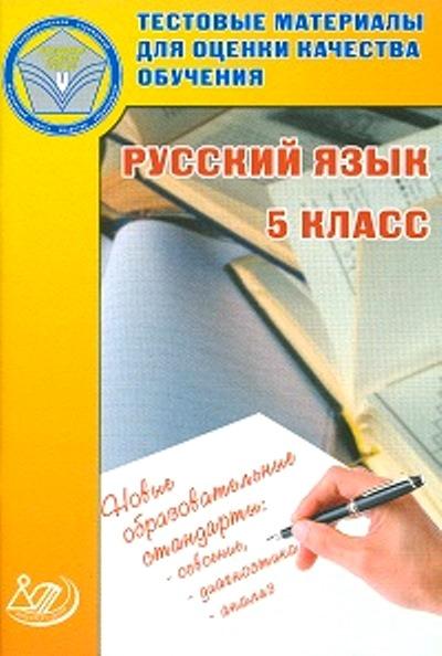 Русский язык. 5 кл.: Тестовые материалы для оценки качества обучения