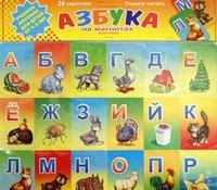 Магнитная азбука. Набор карточек 36 шт.: Учимся читать