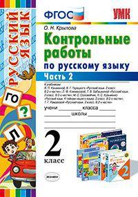 Русский язык. 2 кл.: Контрольные работы: В 2 ч. Ч.2 ФГОС