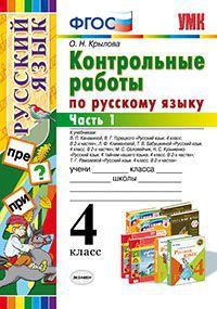 Русский язык. 4 класс: Контрольные работы: Часть 1 ФГОС