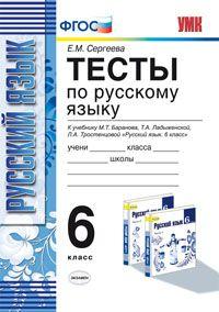 Русский язык. 6 класс: Тесты к учебнику Баранова М.Т., Ладыженской Т.А. ФГОС