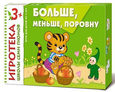 Больше, меньше, поровну: Игра для детей от 3 лет