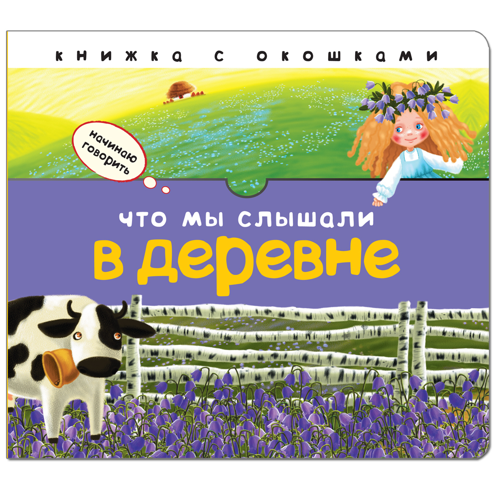 Что мы слышали в деревне: Книжка с окошками
