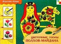 Цветочные узоры Полхов-Майдана. 6-9 лет: Рабочая тетрадь... ФГОС