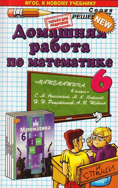 Математика 6 класс никольский учебник ответы