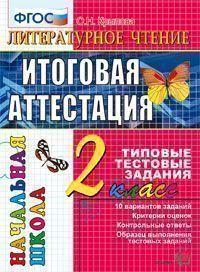 Литературное чтение. 2 класс: Итоговая аттестация: Типовые тестовые задания