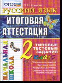 Русский язык. 2 класс: Итоговая аттестация: Типовые тестовые задания (ФГОС)