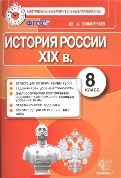 История России. 8 класс: Итоговая аттестация ФГОС