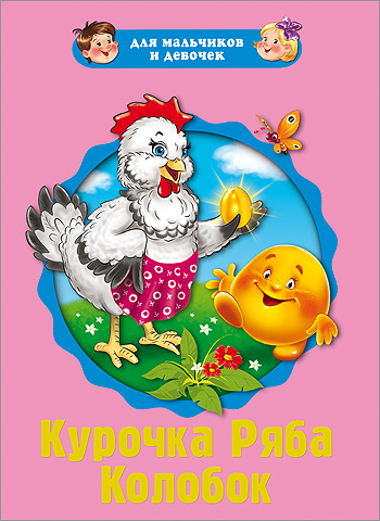 Курочка Ряба. Колобок: Русские народные сказки