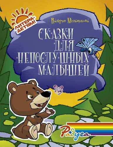Сказки для непослушных малышей