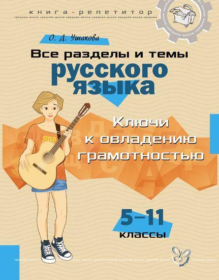 Русский язык. 5-11 кл.: Все разделы и темы: Ключи к овладению грамотностью