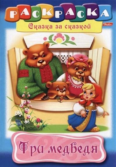 Раскраска Сказка за сказкой Три медведя