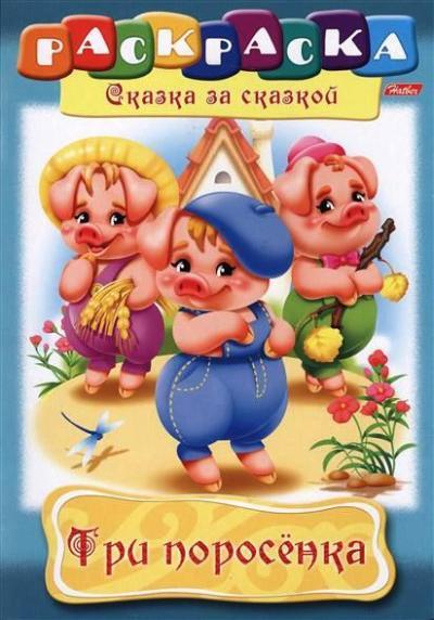 Раскраска Сказка за сказкой Три поросенка
