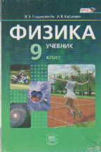 Физика. 9 кл.: Учебник (базовый уровень) + задачник: В 2 ч. ФГОС /+680863/