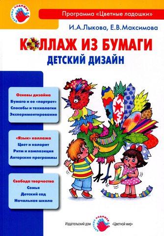 Коллаж из бумаги. Детский дизайн: Учебно-методическое пособие для воспитате