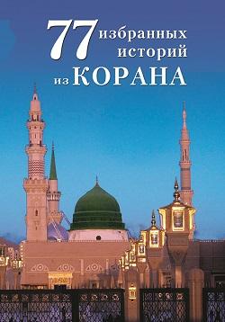 77 избранных историй Корана