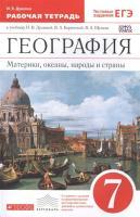 География. 7 класс: Материки, океаны, народы и страны: Раб. тетрадь /+561962/