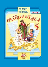 Математика. 5 кл.: Учебник (ФГОС) /+728040/