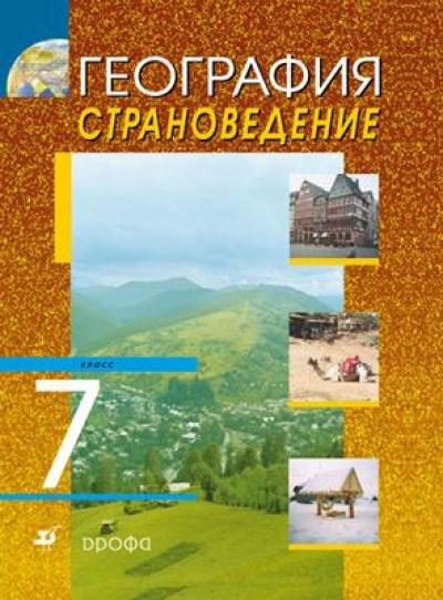 География. 7 кл.: Страноведение: Учебник /+739710/