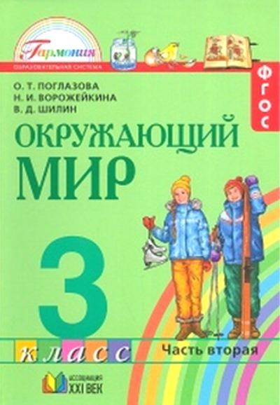 Окружающий мир. 3 кл.: Учебник: В 2 ч. Ч.2: Интегрир. курс ФГОС /+613142/