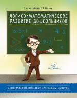 Логико-математическое развитие дошкольников: Игры с логическими блоками Дье