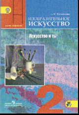 Изобразительное искусство. 2 кл.: Искусство и ты. Учебник (ФГОС) /+833251/