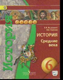 История. Средние века. 6 кл.: Учебник ФГОС /+842753/
