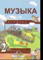 Музыка. 2 кл.: Учебник (ФГОС) /+737348/