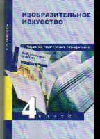 Изобразительное искусство. 4 кл.: Поурочно-тематическое планирование ФГОС