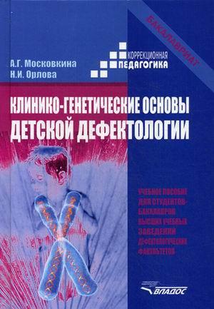 Клинико-генетические основы детской дефектологии: Учеб. пособие