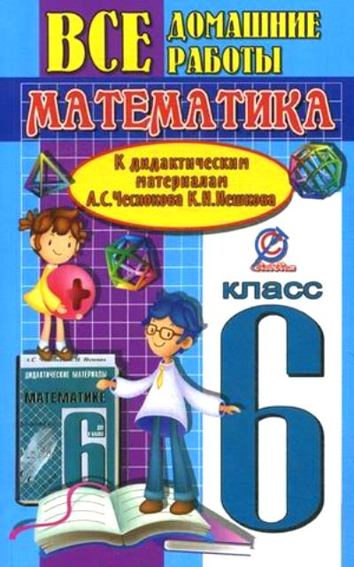 Математика. 6 кл.: Все домашние работы к дидакт. матер. Чеснокова А.С.
