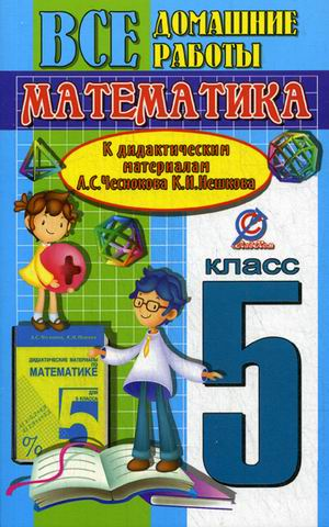 Математика. 5 кл.: Все домашние работы к дидакт. матер. Чеснокова А.С.