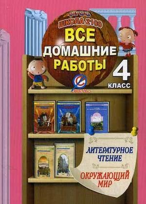"""Литературное чтение и окружающий мир. 4 класс: Все дом. работы к УМК """"Школа 2"""