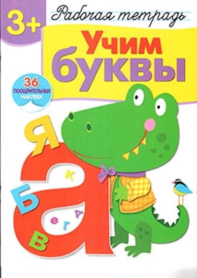 Учим буквы: Рабочая тетрадь для детей от 3 лет