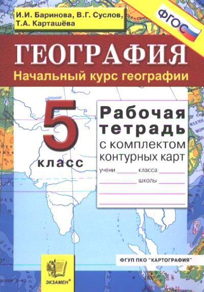 География. 5 кл.: Начальный курс: Раб. тетрадь с комплектом конт.карт ФГОС