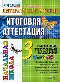 Литературное чтение. 3 класс: Итоговая аттестация. Типовые тестовые зад. ФГОС