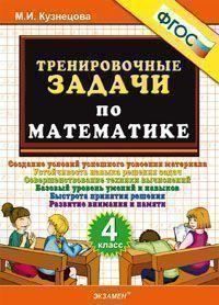 Тренировочные задачи по математике. 4 кл. ФГОС