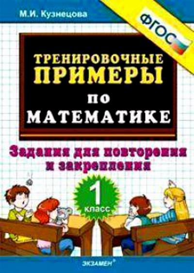 Тренировочные примеры по математике. 1 класс: Задания для повторения из закре
