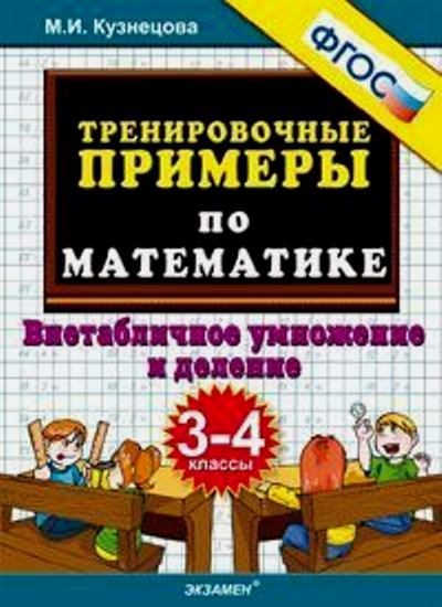 Тренировочные примеры по математике. 3-4 кл.: Внетабличное умножение и деле