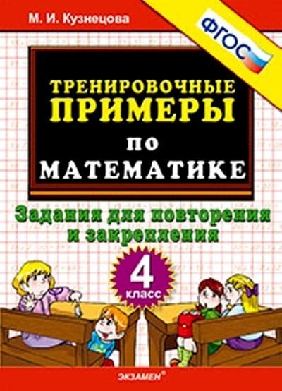 Тренировочные примеры по математике. 4 класс: Задания для повторения и закреп