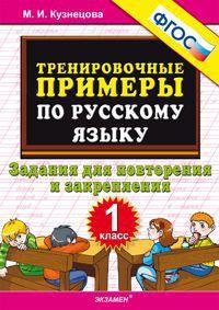 Тренировочные примеры по русскому языку. 1 кл.: Задания для повторения из