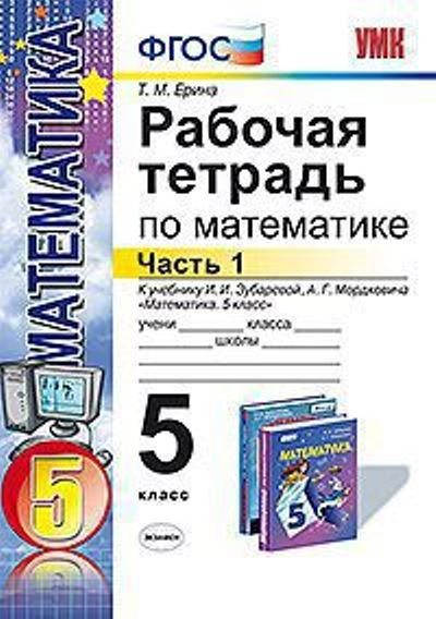 Математика. 5 класс: Рабочая тетрадь к учеб. Зубаревой, Мордковича: В 2 ч.Ч.1