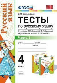 Русский язык. 4 класс: Тесты к учеб. Канакиной В.П.: В 2 ч. Ч.1 ФГОС