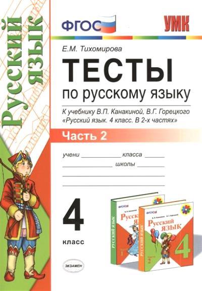 Русский язык. 4 кл.: Тесты к учеб. Канакиной В.П.: В 2 ч. Ч.2 ФГОС