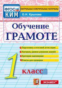 Обучение грамоте язык. 1 класс: Контрольно-измерительные материалы (ФГОС)