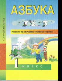 Азбука. 1 кл.: Учебник по обучению грамоте и чтению (ФГОС) /+798914/