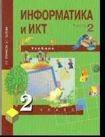 Информатика и ИКТ. 2 класс: Учебник: В 2-х ч.: Ч.2 (1 год обуч.)ФГОС/+752725/
